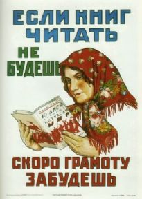 Vintage Russian poster - If you don't read books, you'll soon forget how to read and write